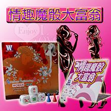 情趣魔骰大富翁【2000元滿額超值禮】,貨號:NO.560146-5,價格:0