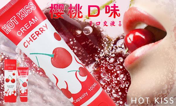 HOT KISS 櫻桃味口、肛、陰交潤滑液【1000元滿額回饋禮】-商品詳細圖-3