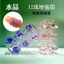 12珠增強水晶套環﹝刺激陰道壁﹞,貨號:NO.509047-1,價格:15