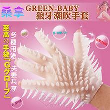 GREEN-BABY 高潮按摩桑拿柔情手套,貨號:NO.590035,價格:150
