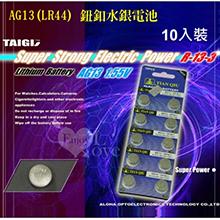 【TIANQIU】AG13、LR44 鈕釦水銀電池﹝10顆裝﹞