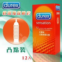 Durex 杜蕾斯凸點裝保險套 12入裝,貨號:NO.562508,價格:320