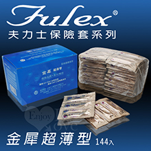 Fulex 夫力士‧金犀超薄型保險套 144片﹝大盒裝﹞,貨號:NO.562574,價格:799