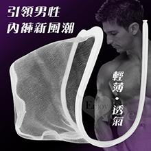 第二代男性透明無痕囊袋豪邁C字褲﹝白﹞,貨號:NO.534351,價格:249