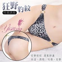 《Yisiting》狂野豹紋!性感誘惑環扣T字褲 B,貨號:NO.532606,價格:69