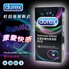Durex 杜蕾斯雙悅愛潮裝衛生套12入﹝飆風碼+顆粒螺紋+舒適...