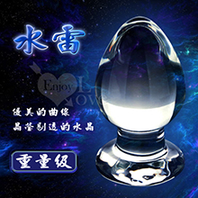 水雷‧重量級水晶玻璃後庭塞,貨號:NO.501308,價格:350