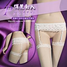 俏麗動人!雙層花邊挑逗蕾絲吊襪帶﹝白色款﹞,貨號:NO.532690,價格:80