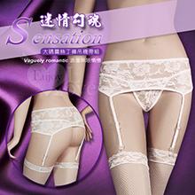 《YIRAN MEI》迷情勾魂!大碼蕾絲丁褲吊襪帶組﹝白色款﹞,貨號:NO.532694,價格:90