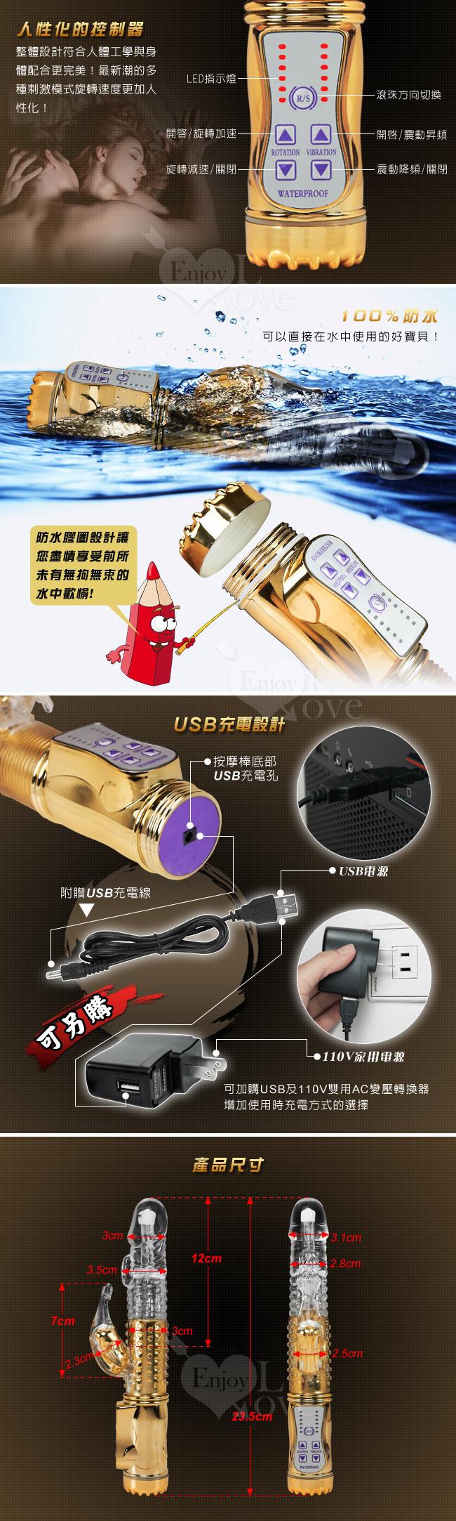 潮吹美人魚‧8迴旋X36段變頻滾珠防水USB充電式按摩棒﹝炫彩金﹞