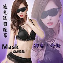 Mask SM遊戲 - 遮光隱目眼罩﹝黑﹞,貨號:NO.508523,價格:89