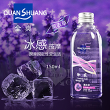 Quan Shuang 冰感‧按摩 - 潤滑性愛生活潤滑液 150ml﹝薰衣草香味﹞,貨號:NO.562195,價格:129