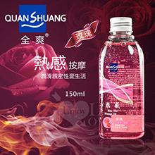 Quan Shuang 熱感‧按摩 - 潤滑性愛生活潤滑液 150ml﹝玫瑰香味﹞,貨號:NO.562196-1,價格:129