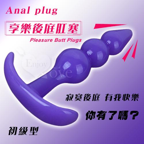 Anal plug 享樂後庭肛塞﹝初級型﹞