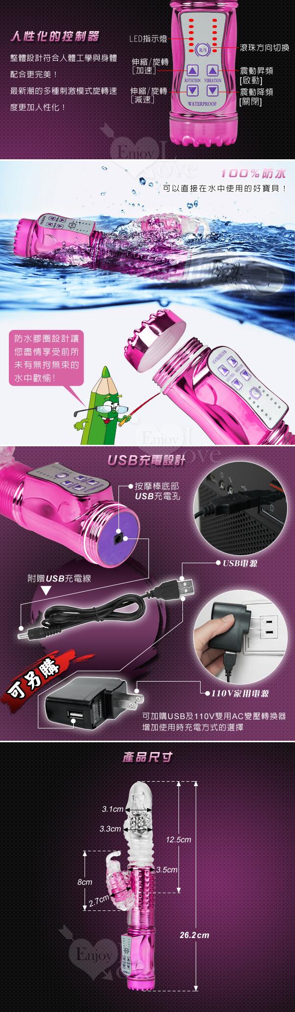 淫樂蝴蝶秀‧8迴旋X36段變頻滾珠伸縮USB充電式按摩棒﹝亮彩紅﹞