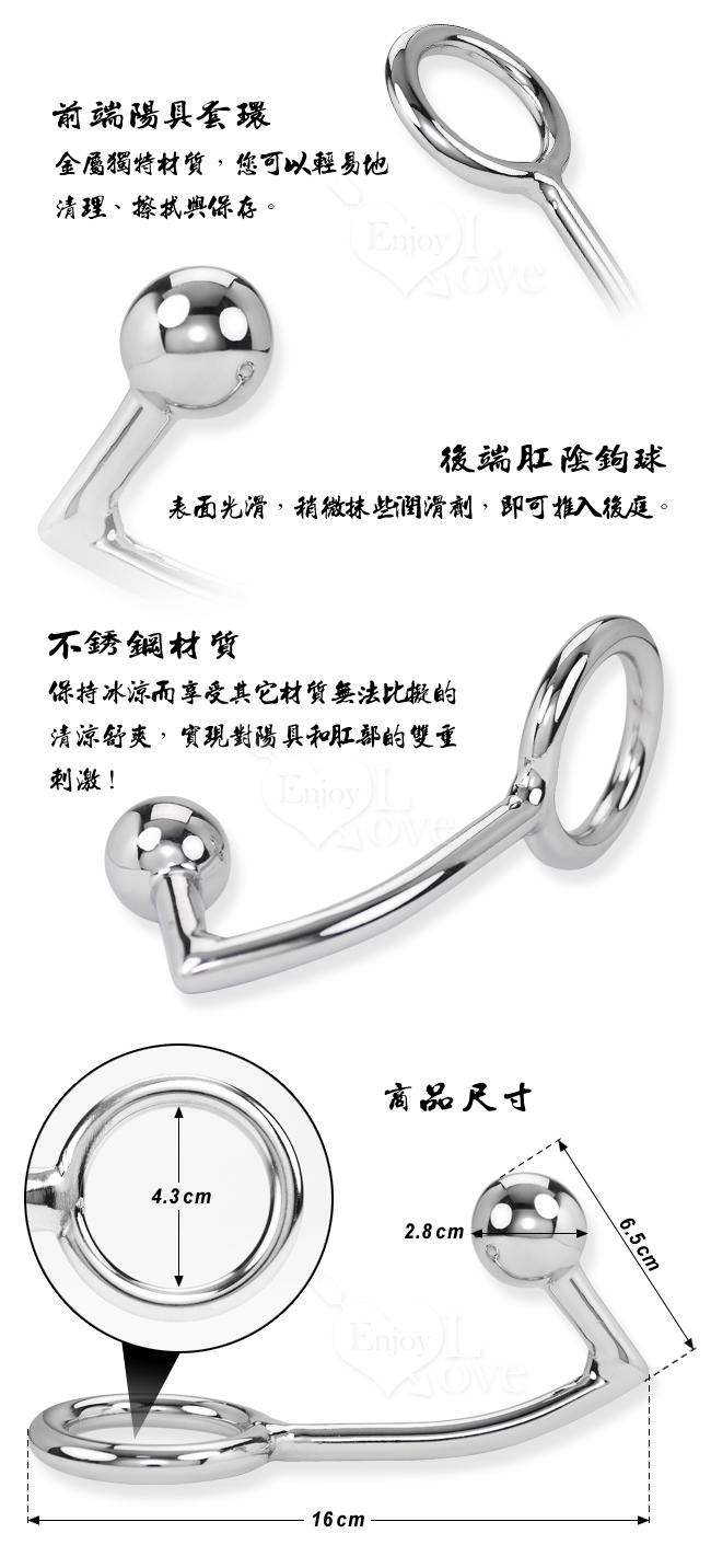 金屬連陽鋼球肛鉤-商品詳細圖-2