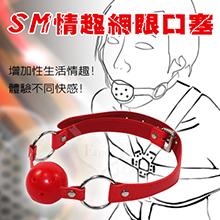 SM 情趣網眼口塞 - 嘴巴束縛調教﹝紅﹞,貨號:NO.508485,價格:119