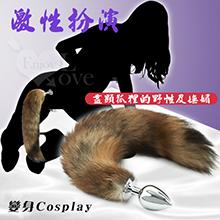 激性扮演*狐狸尾巴不銹鋼後庭肛塞﹝大號﹞,貨號:NO.522838,價格:499