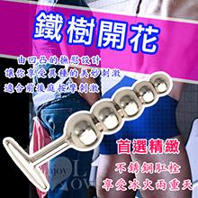 鐵樹開花 (金屬不銹鋼5連環肛塞),貨號:NO.508356,價格:350