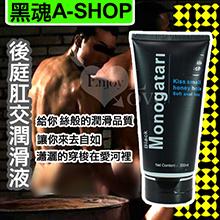 黑魂A-SHOP 後庭肛交潤滑液 200ml,貨號:NO.501026-1,價格:199