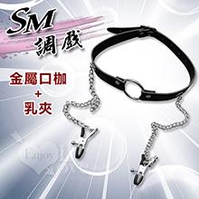 SM 調戲-金屬口枷+乳夾,貨號:NO.508458,價格:249