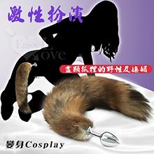 激性扮演*狐狸尾巴不銹鋼後庭肛塞﹝小號﹞,貨號:NO.508470-1,價格:520