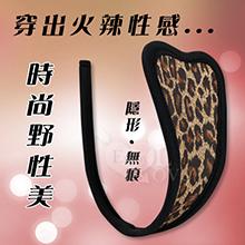 時尚野性美‧隱形豹紋無痕C字褲,貨號:NO.534384,價格:125