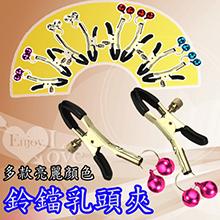 雙鈴鐺乳頭夾﹝一對裝﹞,貨號:NO.500993-1,價格:99