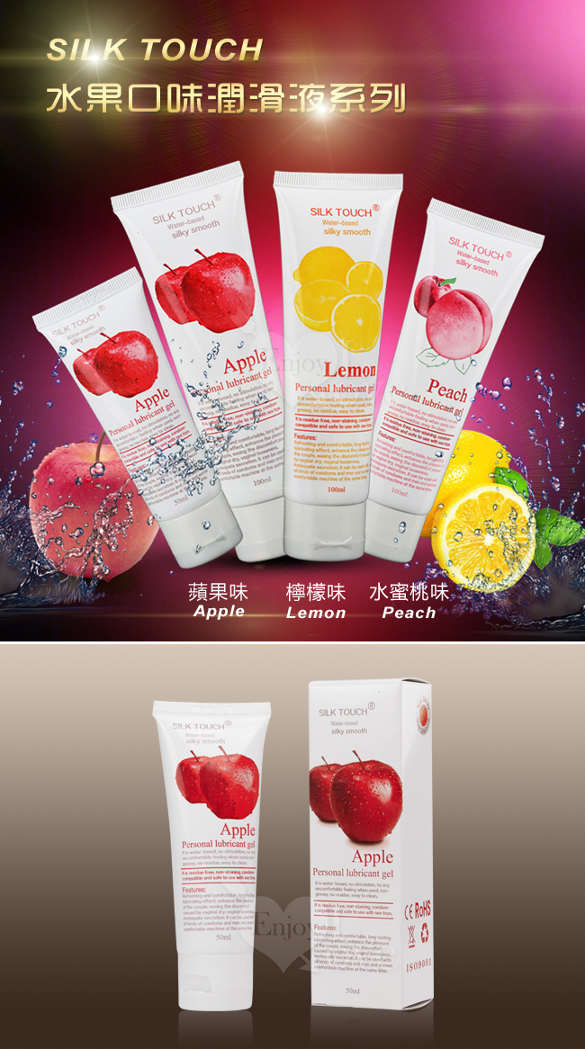 SILK TOUCH‧Apple 蘋果味口交、肛交、陰交潤滑液 50ml