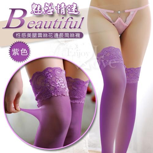 魅惑情迷!性感美腿蕾絲花邊長筒絲襪﹝紫色﹞