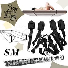 另類遊戲‧簡易型 - SM 調情睡床綁帶捆綁束縛組,貨號:NO.508261-1,價格:290