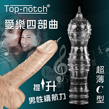 Top-notch‧愛樂四部曲 潮吹持久加強套 - 超薄型﹝C﹞
