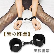 【缚の性虐】手銬綁帶