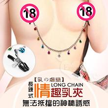 【乳の虐戀】9鈴鐺長鏈乳夾﹝情趣乳飾﹞,貨號:NO.508143,價格:129