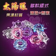 太陽環﹝增強+刺激+果凍材質﹞,貨號:NO.590031-1,價格:15