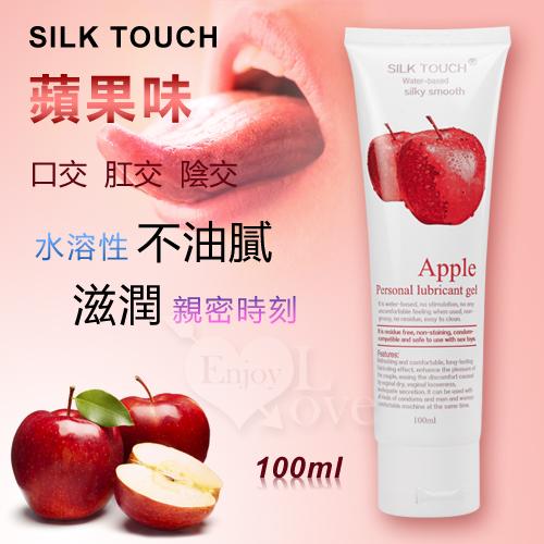 SILK TOUCH‧Apple 蘋果味口交、肛交、陰交潤滑液 100ml【1000元滿額回饋禮 】