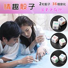 Fun dice 情趣骰子‧讓愛愛更有趣 - 前戲調情必備,貨號:NO.500480-1,價格:29