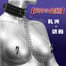 【SMの虐戀】乳夾+頸圈