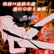 閨房情趣‧M字開腳張腿性愛輔助帶,貨號:NO.508084,價格:260