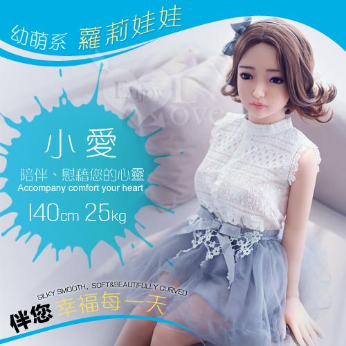 幼萌系蘿莉娃娃 - 小愛﹝140cm / 25kg﹞全實體矽膠不銹鋼變形骨骼
