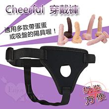 Cheerful 穿戴褲﹝帶蛋蛋或吸盤都適用﹞,貨號:NO.567025,價格:190