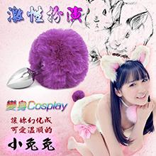 激性扮演*可愛溫順小兔兔 - 兔尾球不銹鋼肛塞﹝紫﹞