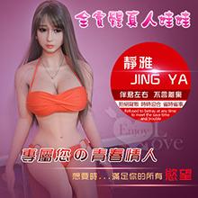 《靜雅 - 青春情人》全實體矽膠不銹鋼變形骨骼娃娃 真人版﹝158cm / 34kg﹞,貨號:NO.1030,價格:25500