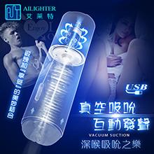 AILIGHTER 艾萊特‧AIR JIE 深度感官享受多智能互動吮吸杯,貨號:NO.550102,價格:1999