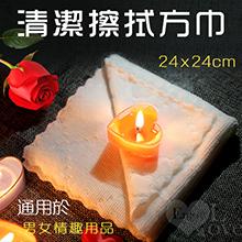 清潔擦拭方巾 - 通用於男女情趣用品,貨號:NO.550253-1,價格:20