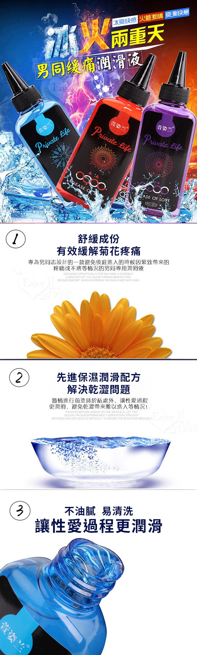 Xun Z Lan‧男同後庭肛交專用潤滑液 120ml﹝冰感﹞