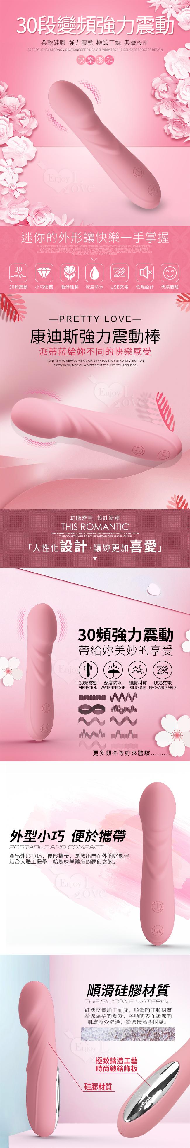 PRETTY LOVE 派蒂菈‧Candice 康迪斯 30變頻快樂澎湃按摩摩