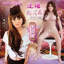 迷姬‧小澤晴子 半實體仿真一體式無縫充氣娃娃﹝坐姿 - M開腿體﹞,貨號:NO.500518,價格:1790
