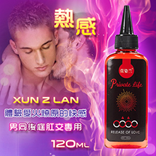 Xun Z Lan‧男同後庭肛交專用潤滑液 120ml﹝熱感﹞,貨號:NO.560115,價格:250
