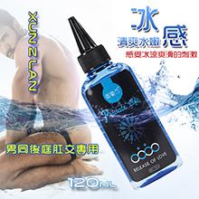Xun Z Lan‧男同後庭肛交專用潤滑液 120ml﹝冰感﹞,貨號:NO.560116,價格:160